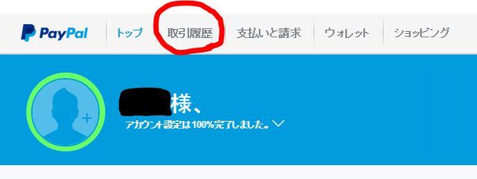 ebay申告1