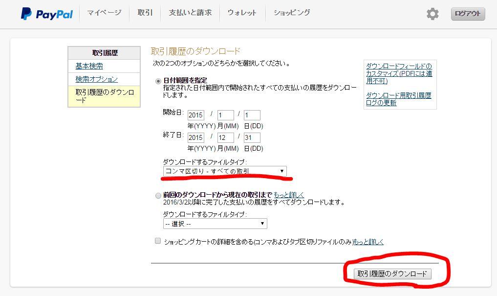 ebay確定3