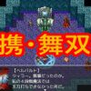 RPGで学ぶ~4段階教授法と5段階教授法♪
