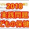 実践問題~2018・子どもの保健①