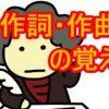 作詞・作曲家の覚え方 パート1