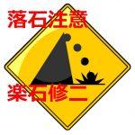 落石と伊沢修二