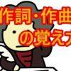 作詞・作曲家の覚え方 パート2