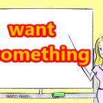 英文法の復習①I want something♪