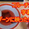 今朝の動画の字幕解説!