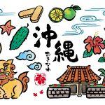 沖縄で覚える配置基準!福祉型障害児入所施設はコレで完璧♪
