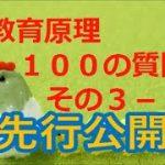 ザックリ!日本の教育史