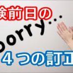 2019:後期試験前日の訂正:すみません(; ・`д・´)ノ
