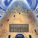 【コメニウスの塔】19話~振り返り